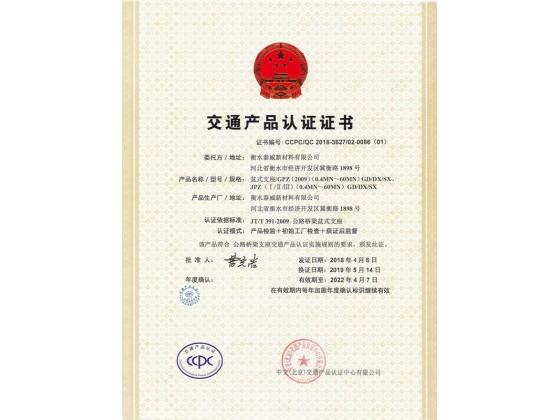 盆式北京快三CCPC认证证书