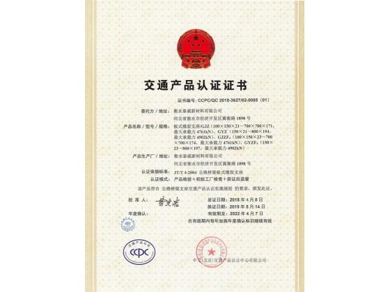 板式橡胶北京快三CCPC认证证书